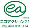 エコアクション21 認証番号:0010174