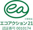エコアクション21 認証番号0010174